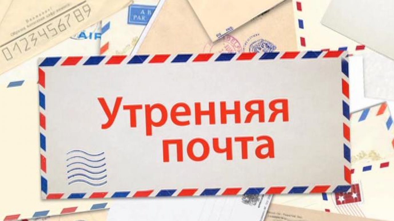 Утренняя почта поздравления