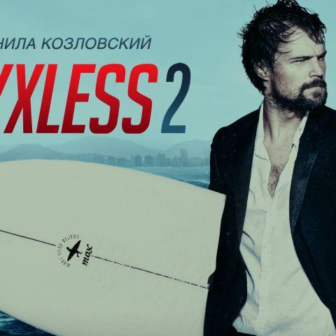 Духless-2