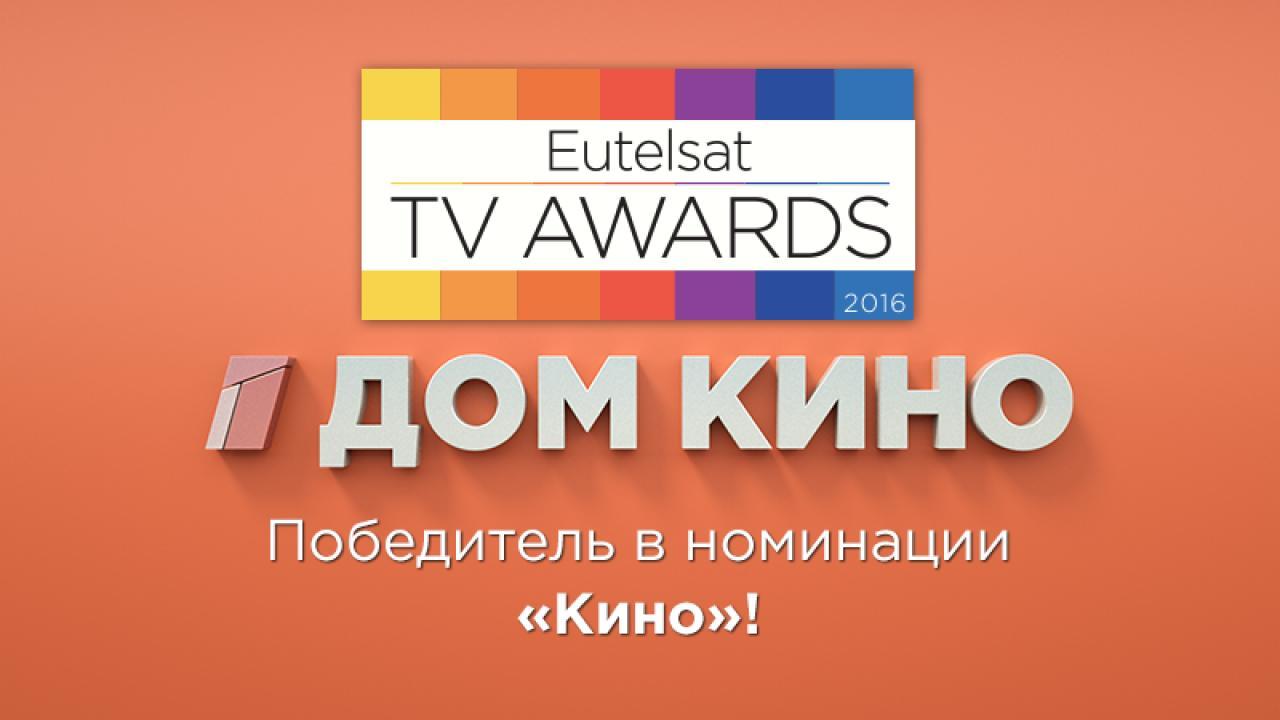 Дом кино — лучший киноканал по версии Eutelsat TV Awards 2016