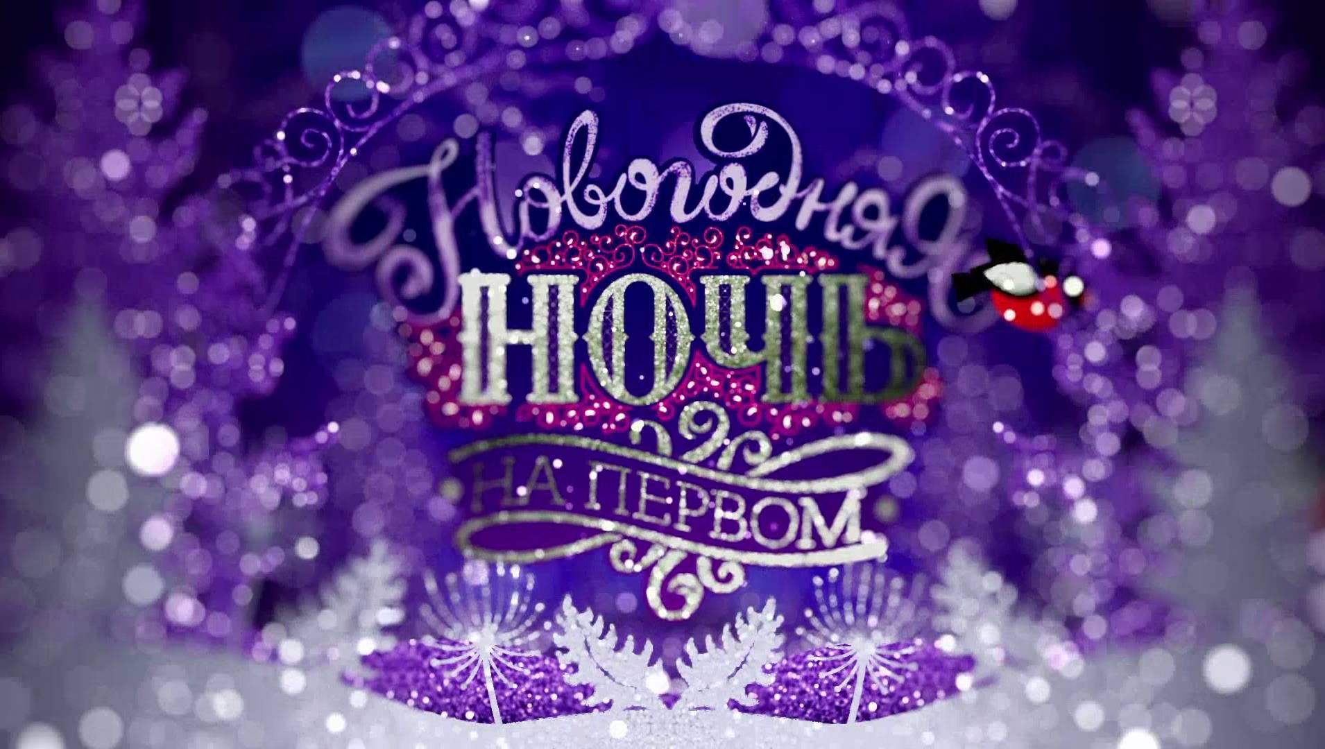 Новогодняя ночь на Первом