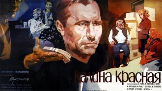 5 интересных фактов о фильме «Калина красная»