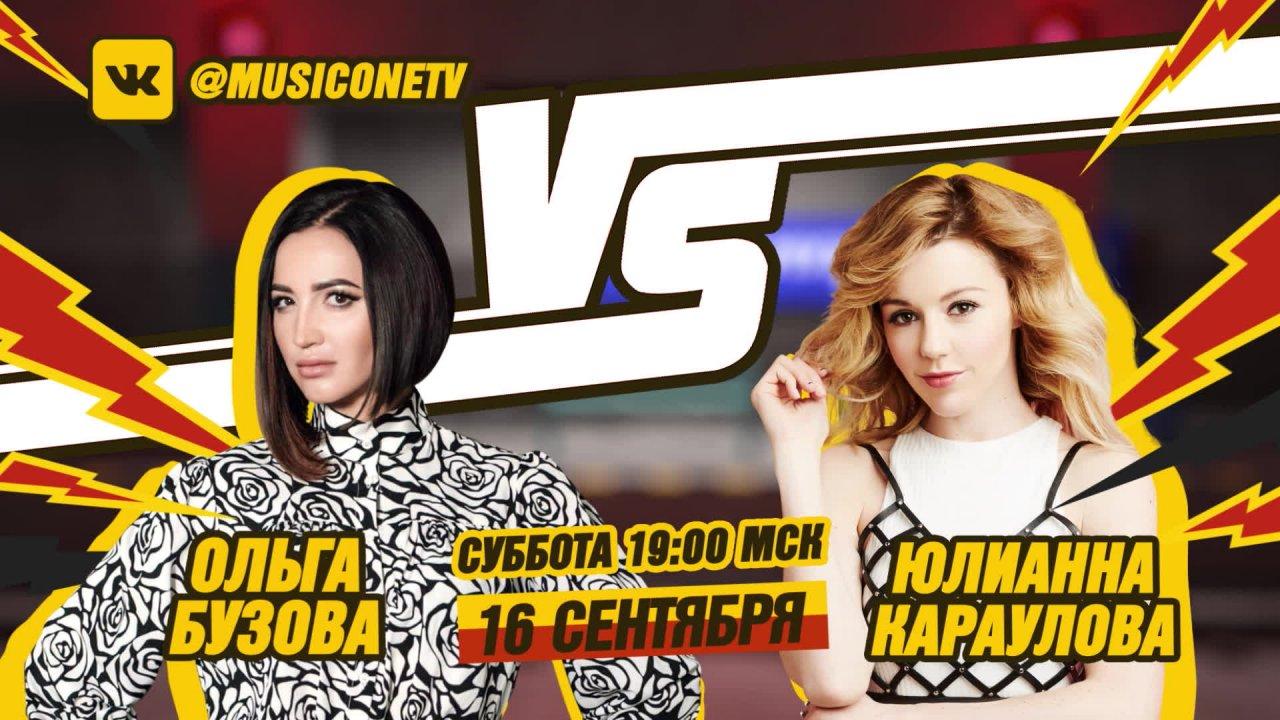 Buzova_VS_Karaulova