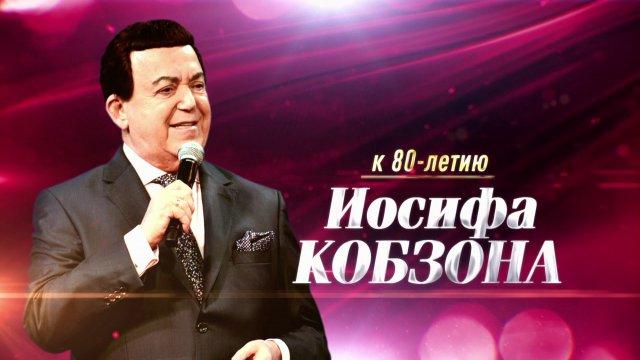 Юбилейный вечер Иосифа Кобзона