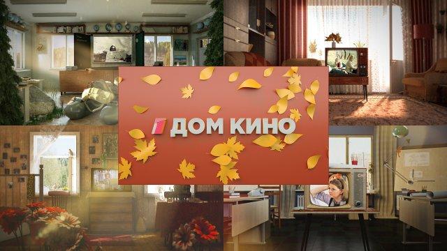 Телеканал «Дом кино» преобразился к осени