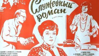 """КОНКУРС к юбилею фильма """"Служебный роман""""!"""