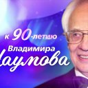 К юбилею Владимира Наумова. Все слова о любви