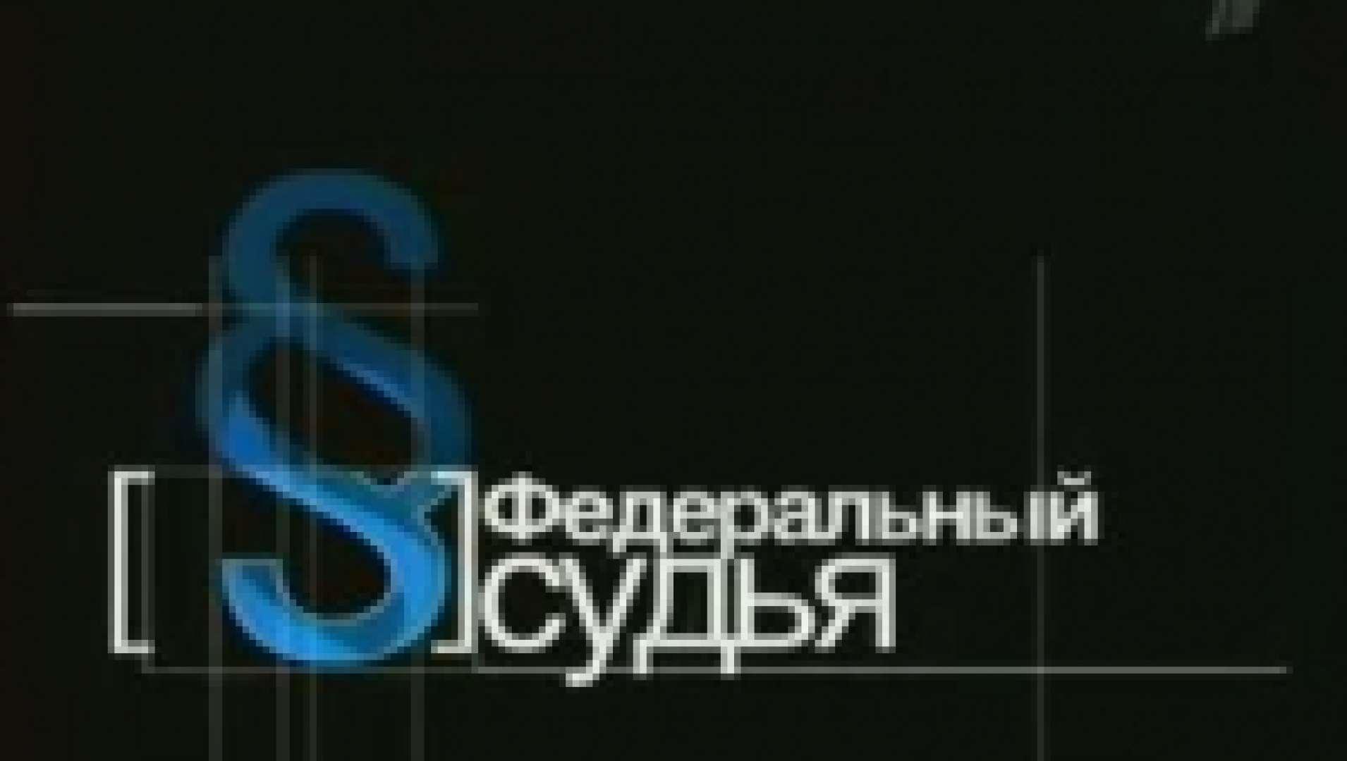 Федеральный судья 2011 год