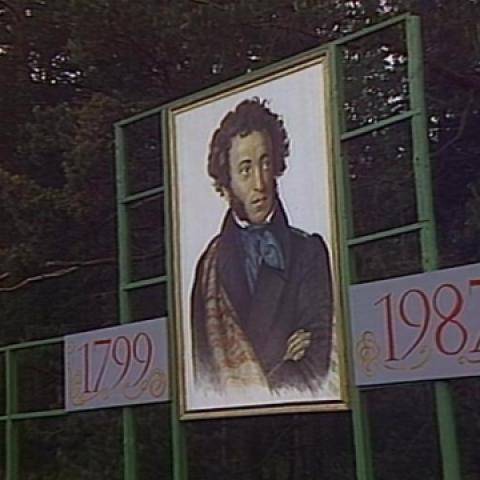 ХХI Всесоюзный пушкинский праздник поэзии