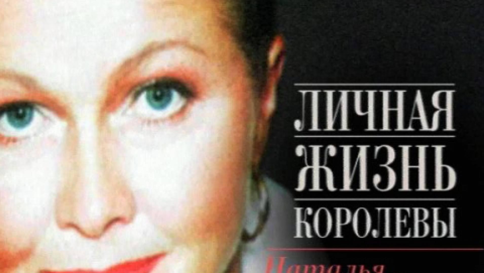Наталья Гундарева. Личная жизнь королевы - Документальный фильм