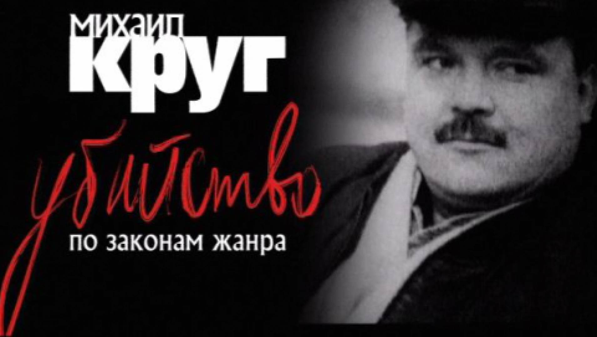 Михаил Круг. Убийство позаконам жанра - Документальный фильм