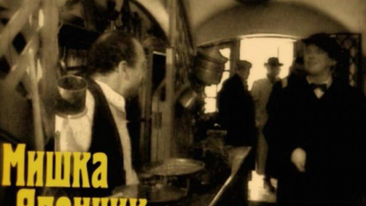 Беня Крик или Мишка Япончик - Фильм, Киноповесть