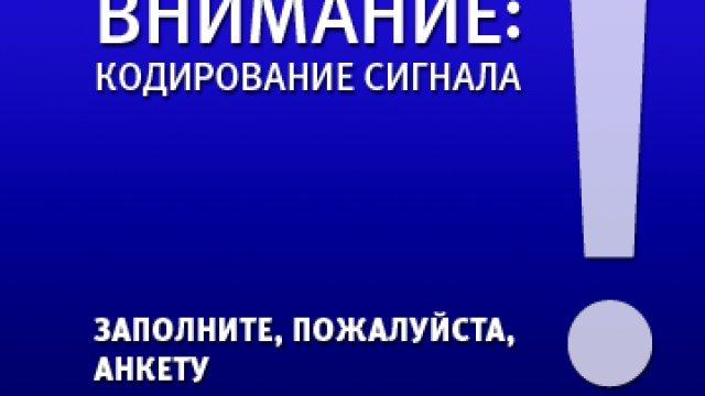Кодирование сигнала со спутников «Москва глобальная»