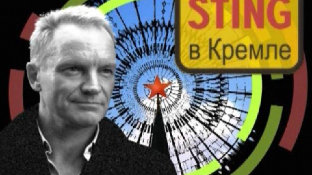 Стинг вКремле