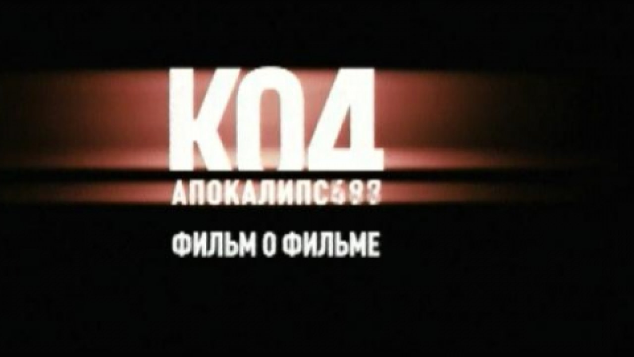 Код Апокалипсиса. Фильм офильме - Документальный фильм