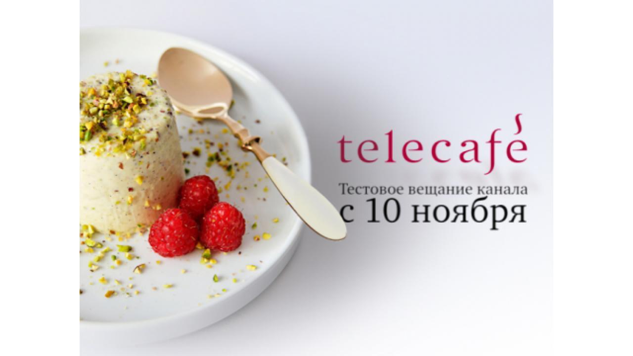 Кулинарный канал «Телекафе»
