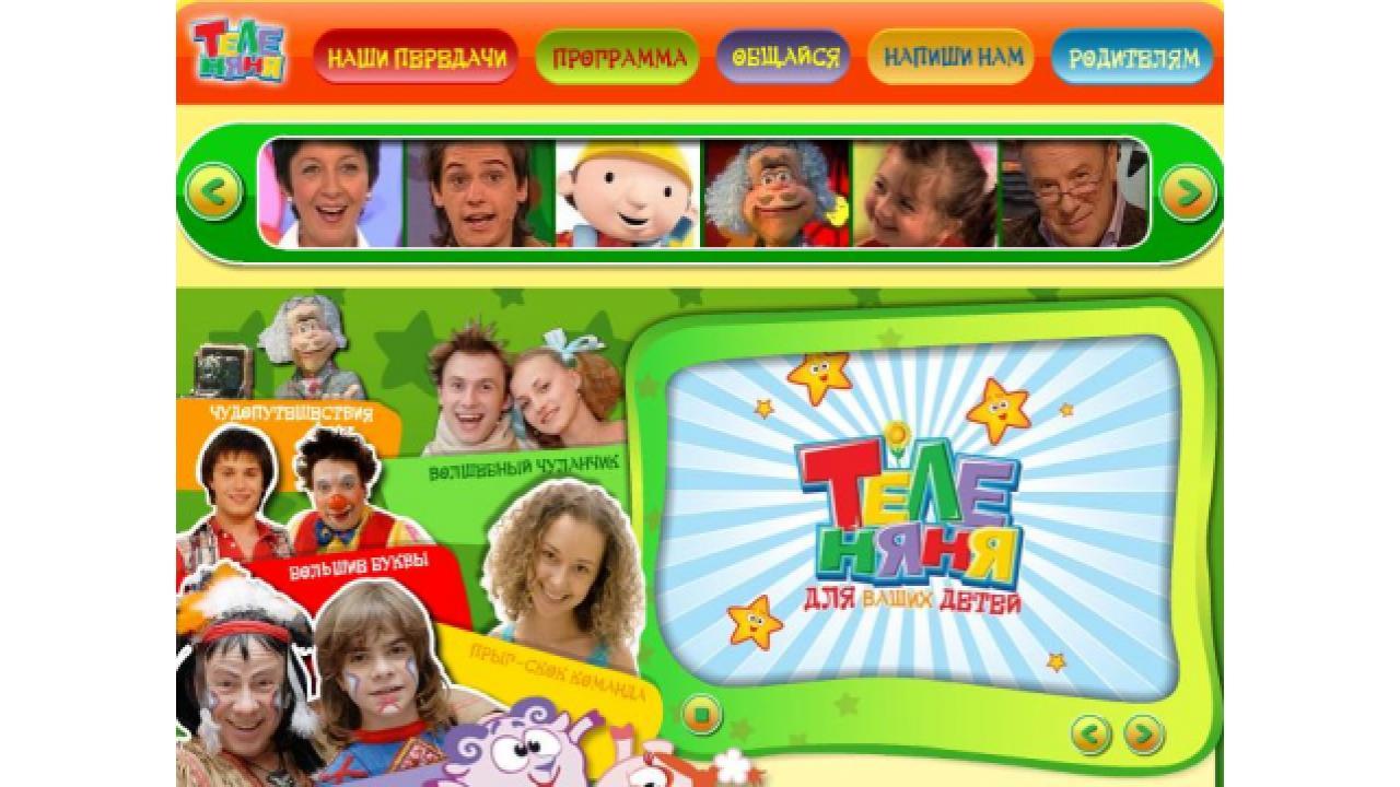 Сайт Теленяни