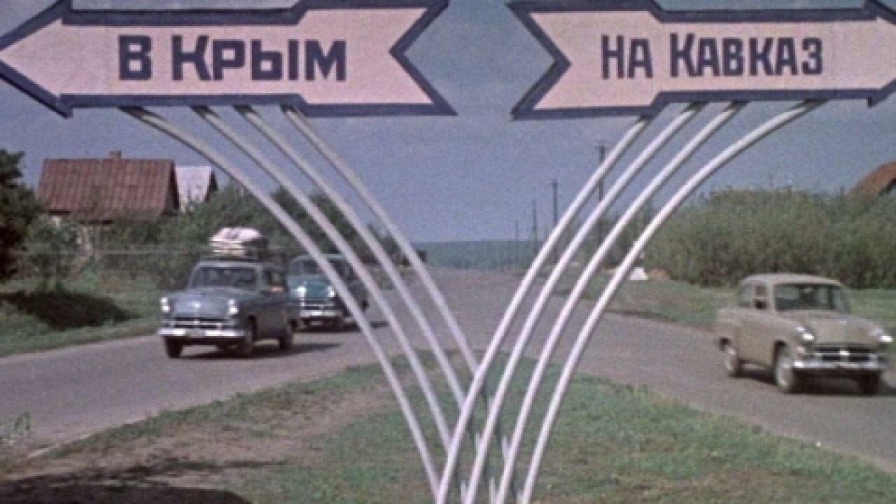 К Чёрному морю - Комедия, Фильм