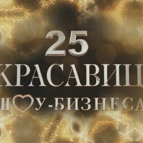 25красавиц шоу-бизнеса