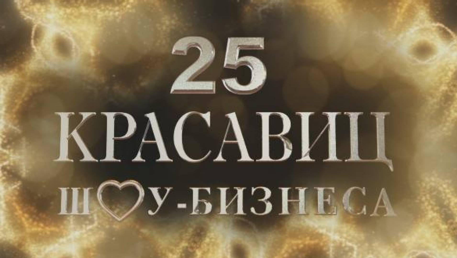 25красавиц шоу-бизнеса - Развлекательная, Программа
