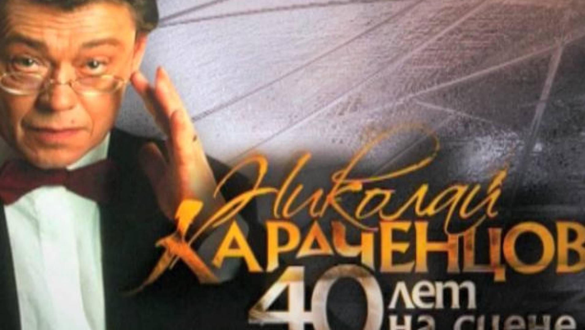 Николай Караченцов. 40лет насцене - Концерт