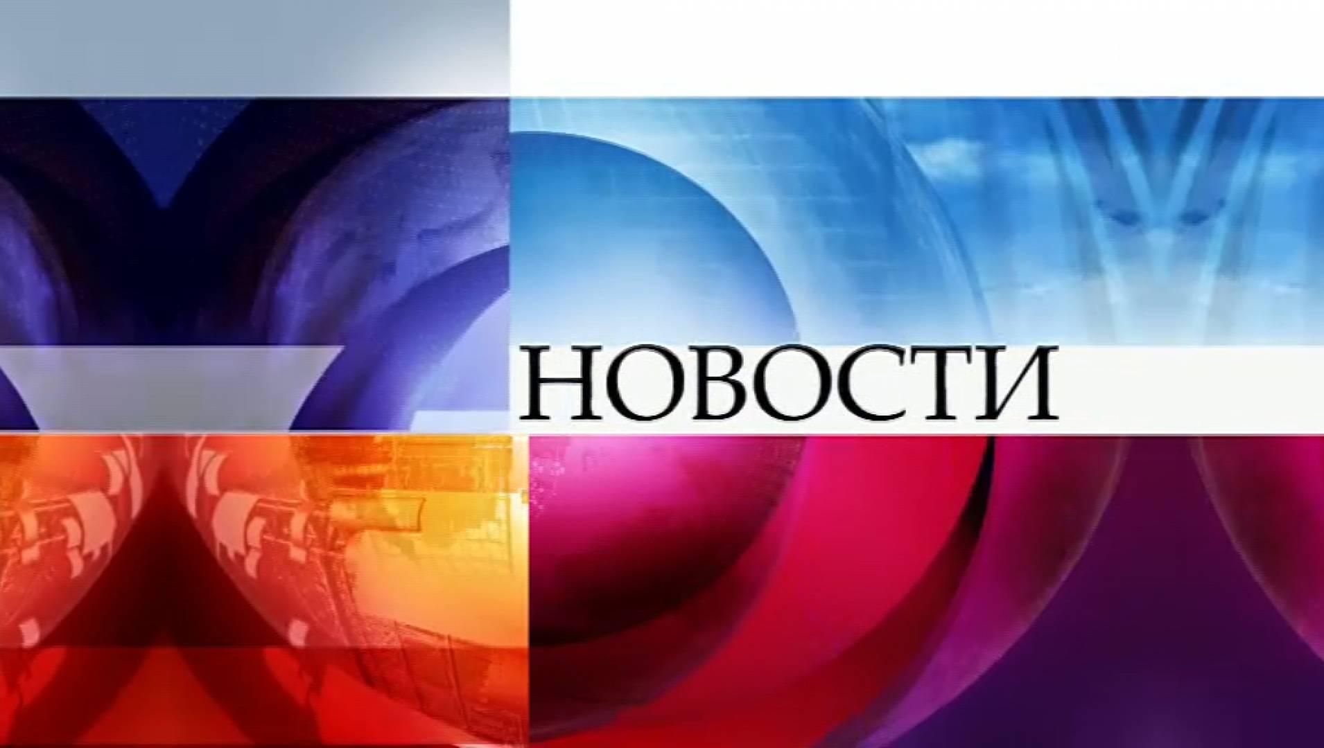 Новости - Информационная, Программа