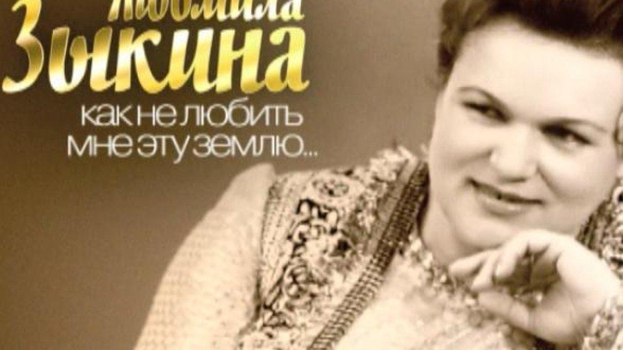 Людмила Зыкина. Как не любить мне эту землю