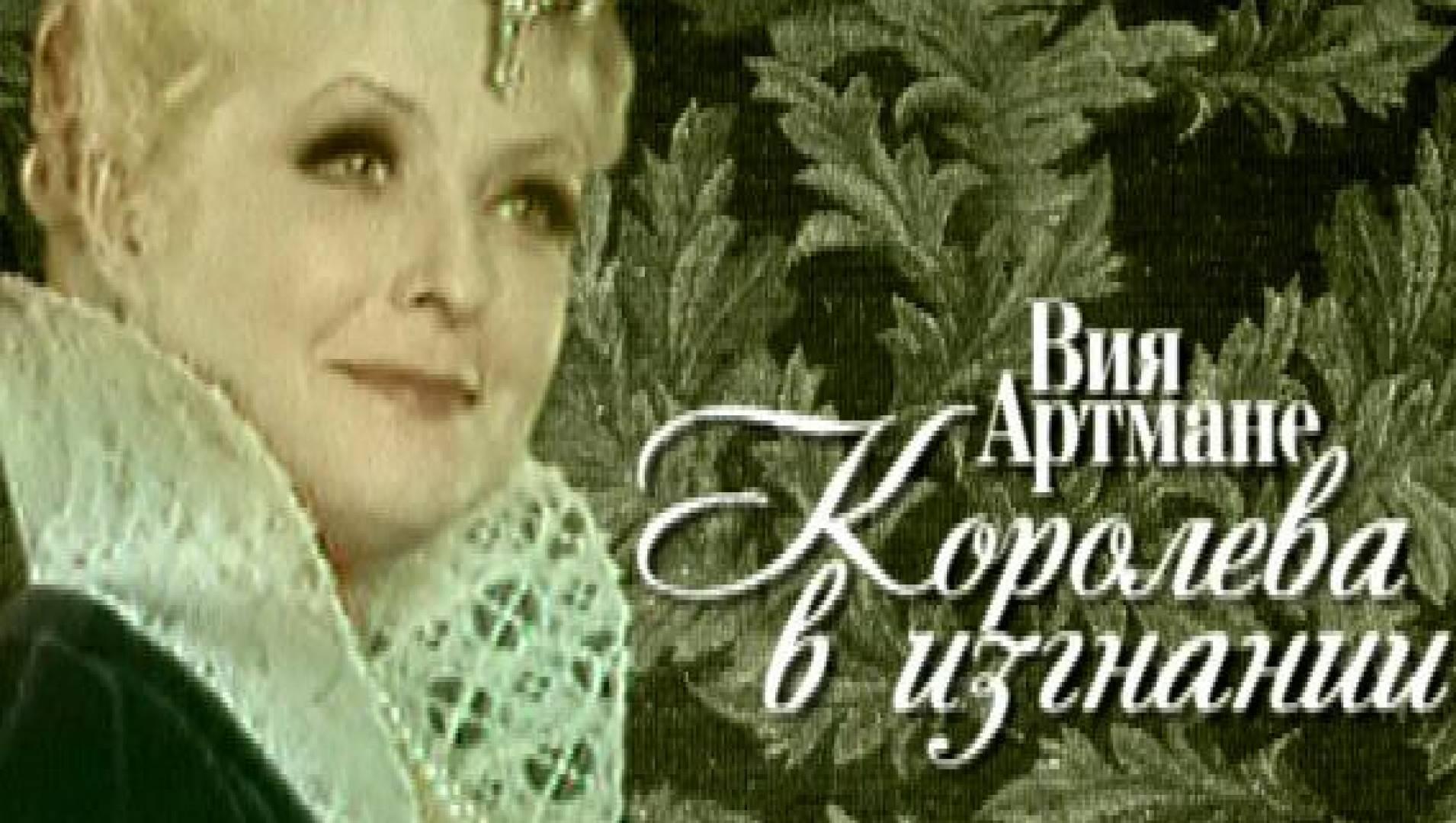Вия Артмане. Королева визгнании - Документальный фильм