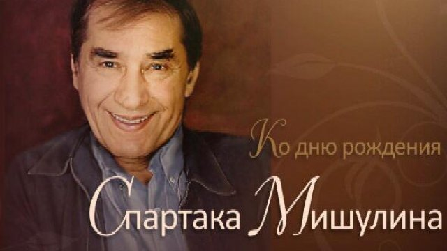 День рождения Спартака Мишулина