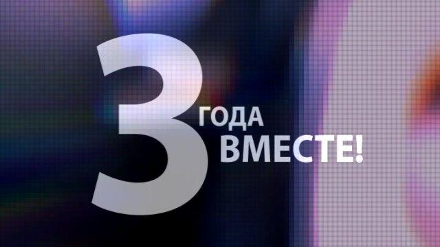 День рождения Цифрового Телесемейства Первого!