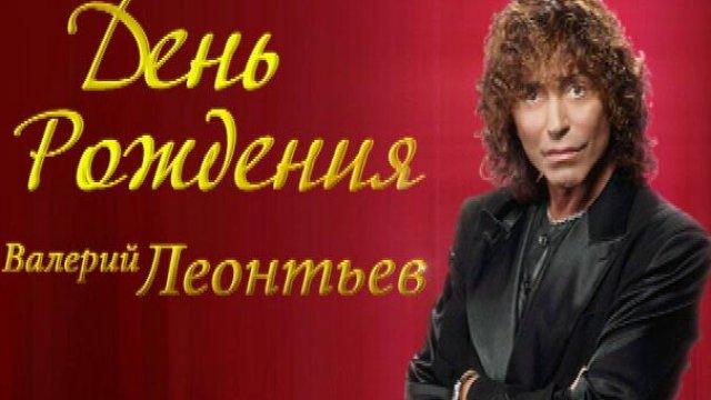 День рождения Валерия Леонтьева