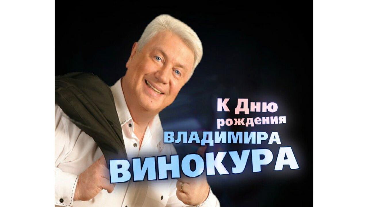 К дню рождения Владимира Винокура