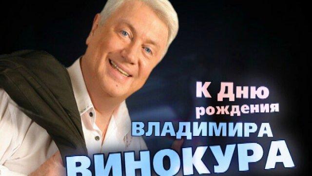 День рождения Владимира Винокура