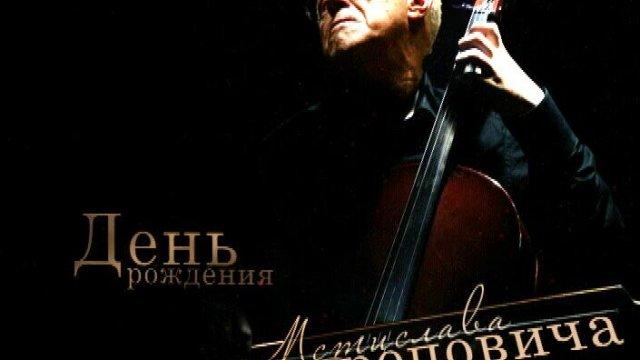 День рождения Мстислава Ростроповича