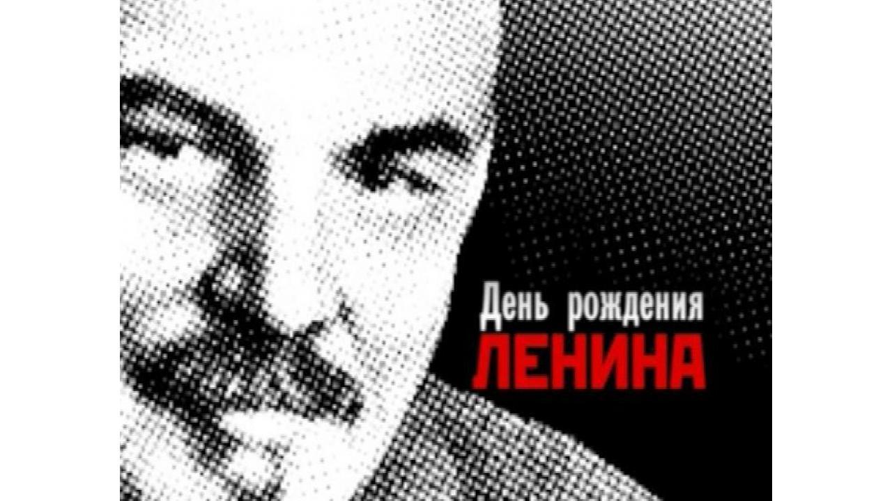 День рождения Ленина