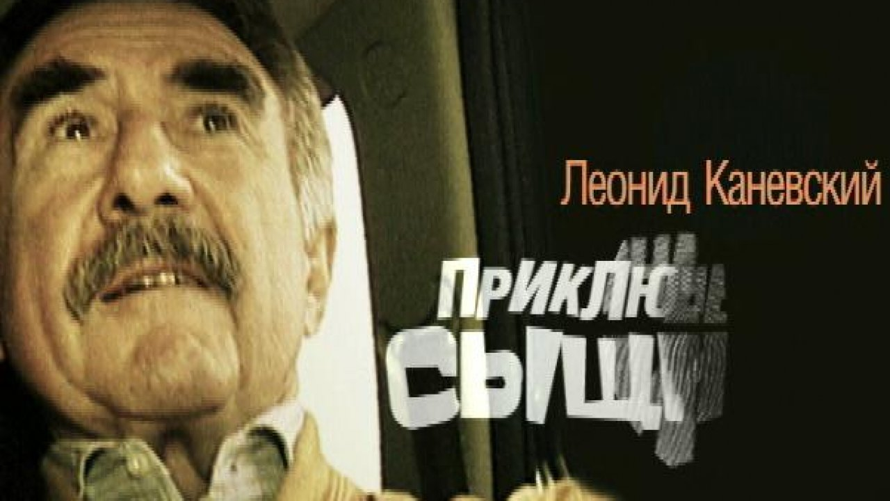 Леонид Каневский. Приключения сыщика