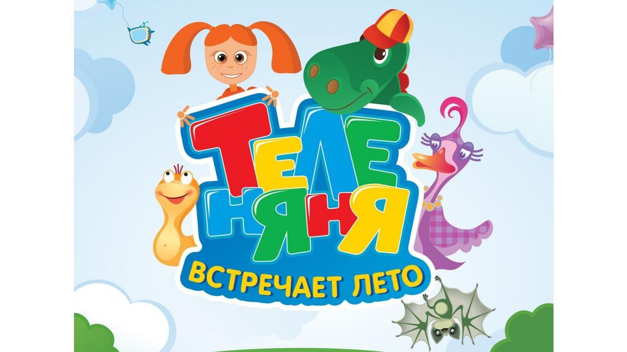 ТелеНяня поздравила детей!