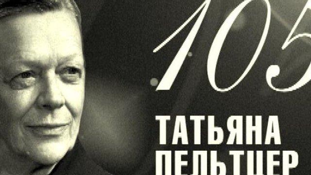 105лет содня рождения Татьяны Пельтцер