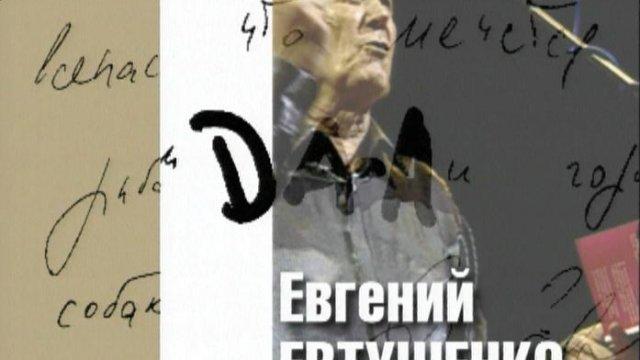 День Евгения Евтушенко