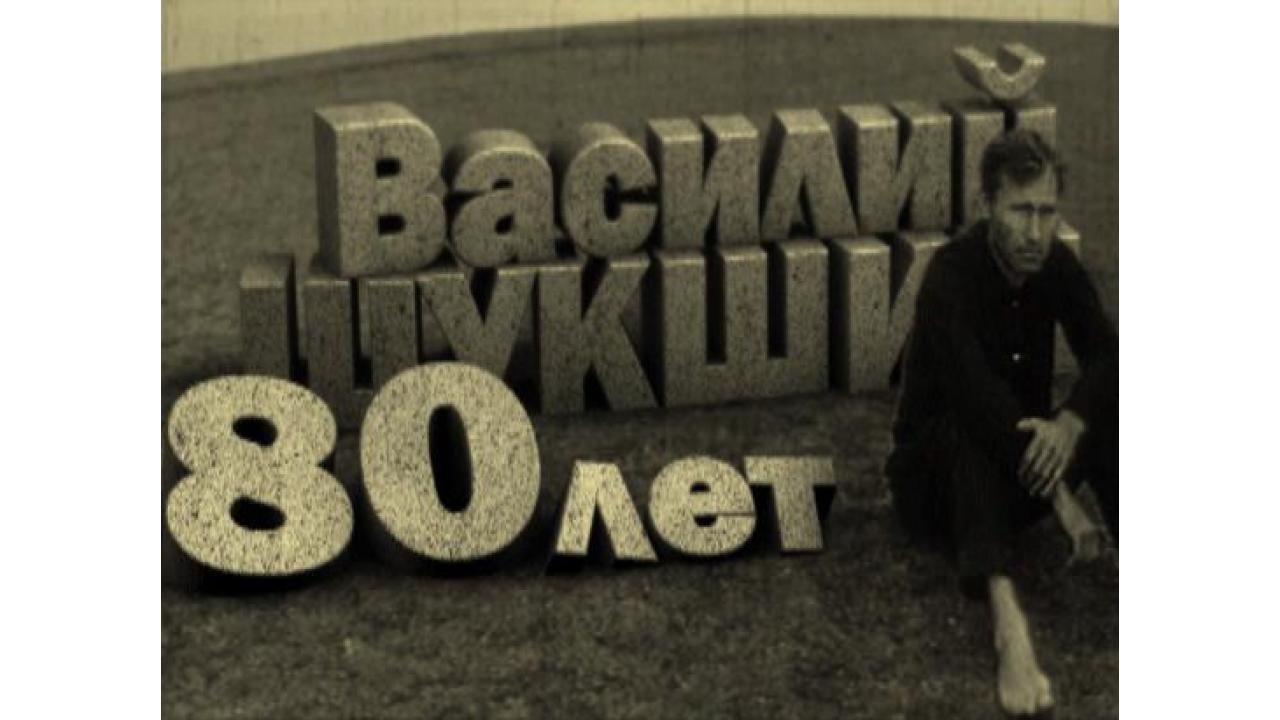 Василию Шукшину—  80