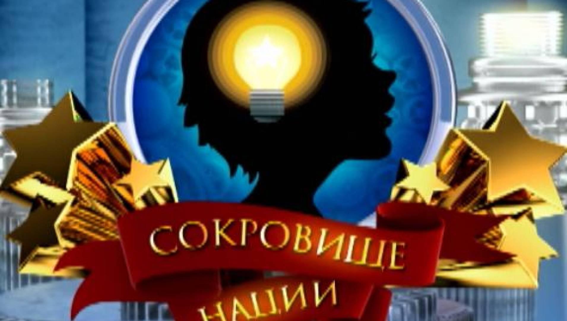 Сокровище нации - Программа, Игровая