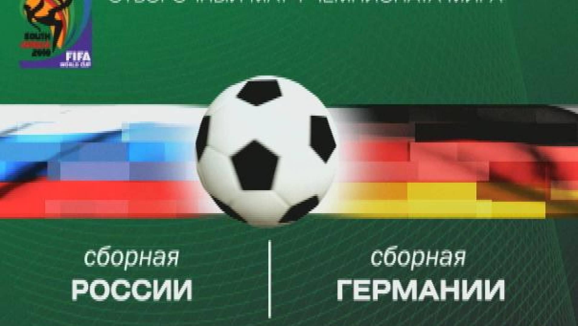Футбол. Отборочный матч Чемпионата мира. Россия—  Германия - Программа, Спортивная
