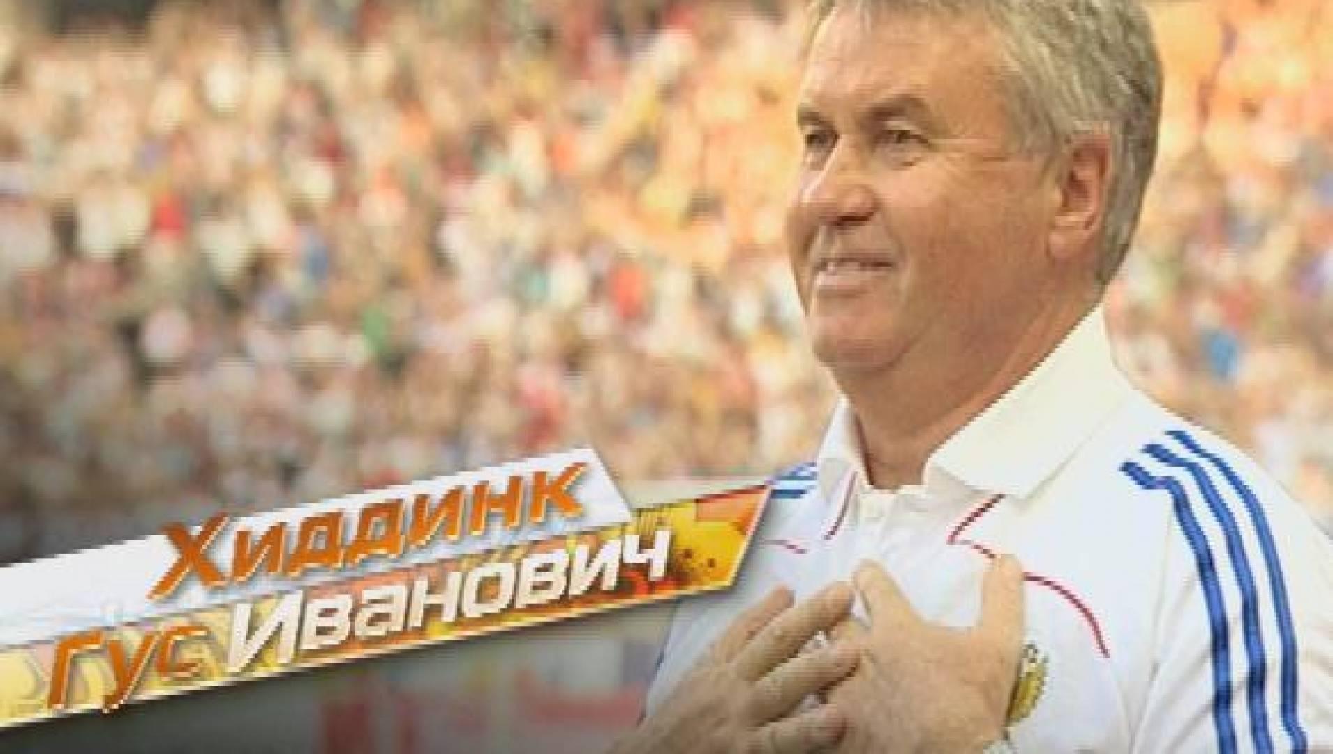 Хиддинк. Гус Иванович - Документальный фильм