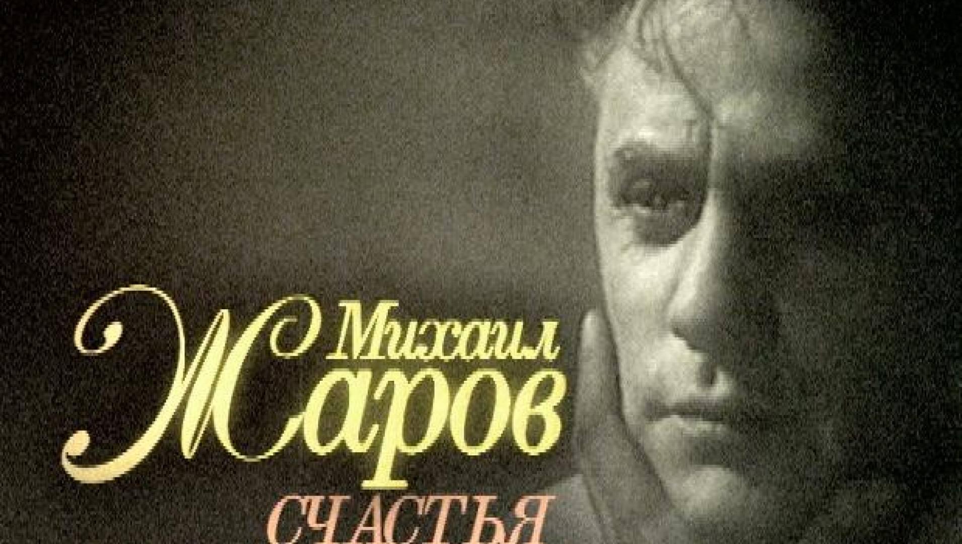 Михаил Жаров. Счастья баловень безродный... - Документальный фильм