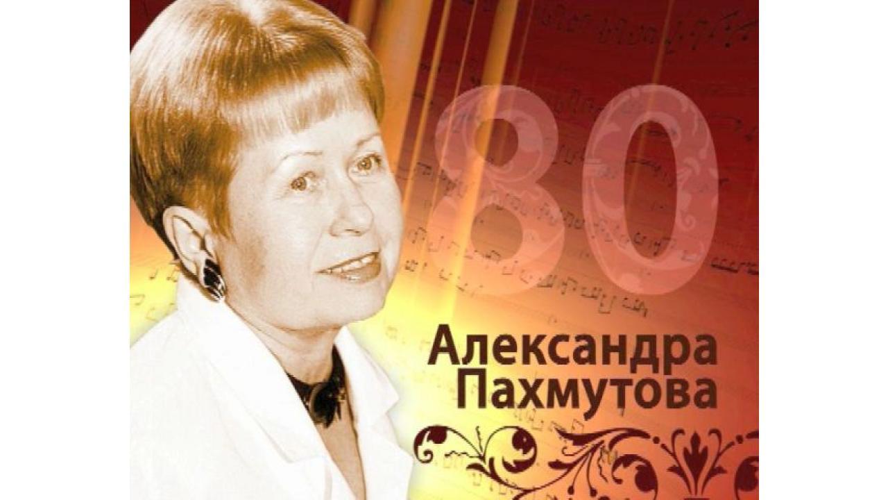 К юбилею Александры Пахмутовой