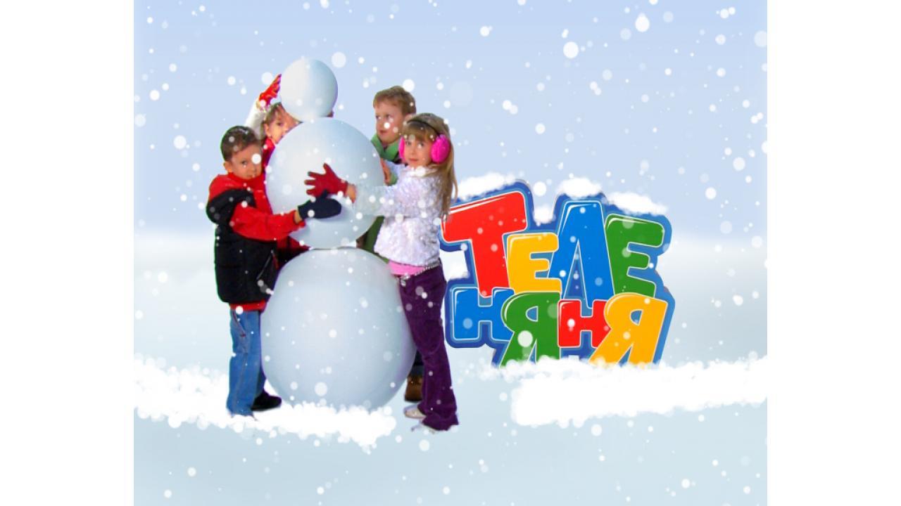 Новый год 2010на канале ТелеНяня