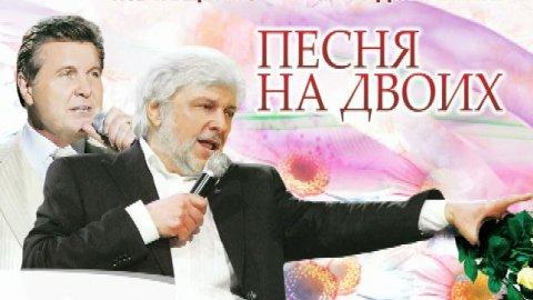 Песня надвоих. Лев Лещенко иВячеслав Добрынин - Концерт