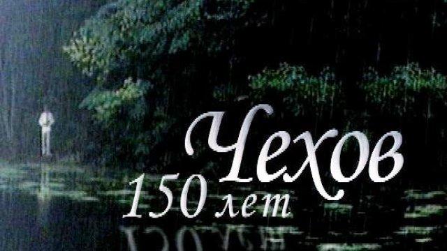 150лет содня рождения Антона Павловича Чехова