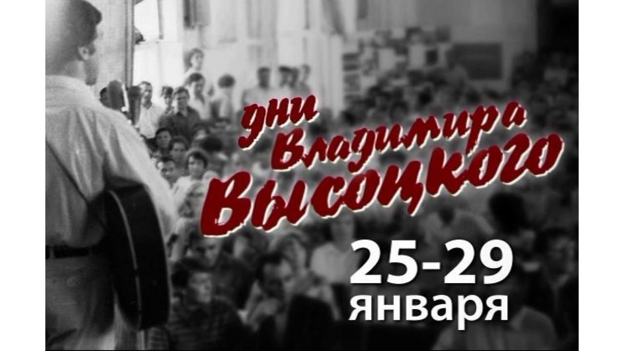 Дни Владимира Высоцкого