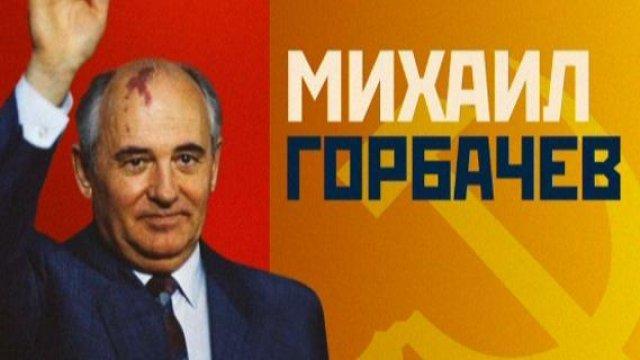 К юбилею Михаила Горбачева