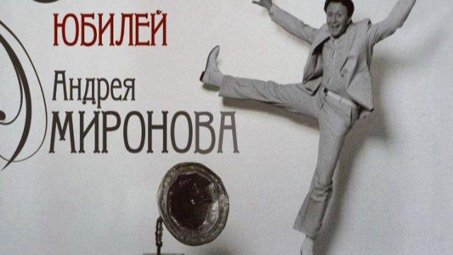 К юбилею Андрея Миронова